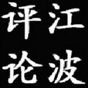 luojiangbo